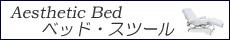 ベッド・スツール・ワゴン他