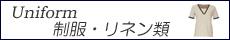 ユニフォーム・タオル製品