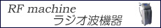 RF(ラジオ波) 痩身機器