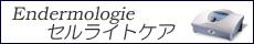 セルライトケア/エンダモロジー