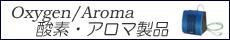 酸素機器・アロマ製品