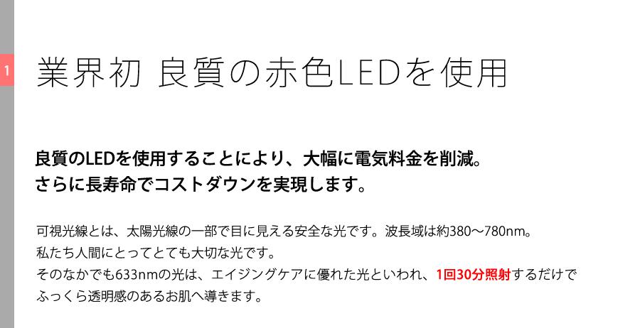 業界初 良質の赤色LEDを使用
