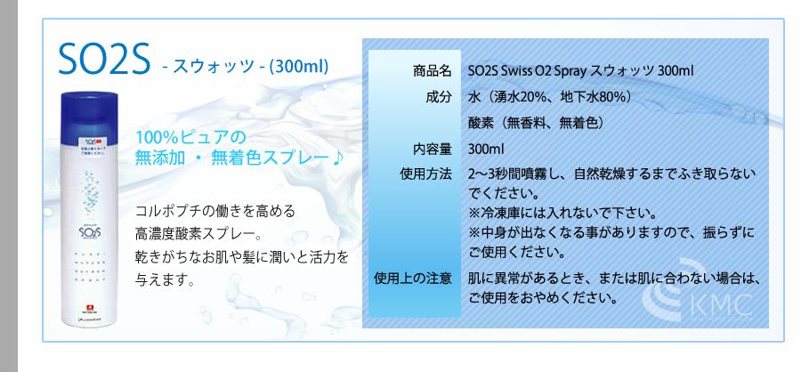 SO2S スウォッツ(300ml)
