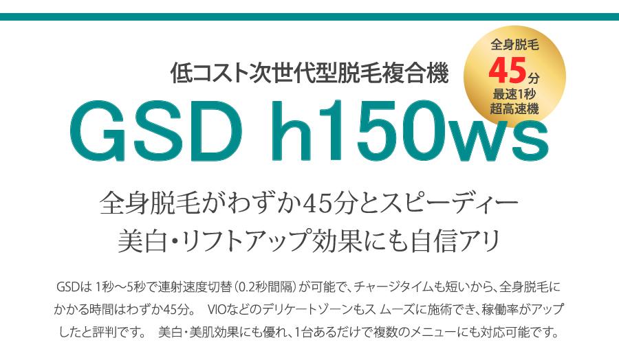 GSD h150ws (IPL/フォトフェイシャル複合機)