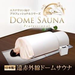 画像1: 【国産】遠赤外線ドームサウナ プロフェッショナルシリーズ