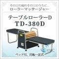 ローラーマッサージャー  テーブルローラーD TD-380D