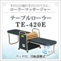 ローラーマッサージャー  テーブルローラー TE-420E