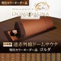 【国産】遠赤外線ドームサウナ プロフェッショナルシリーズ ゴルダ