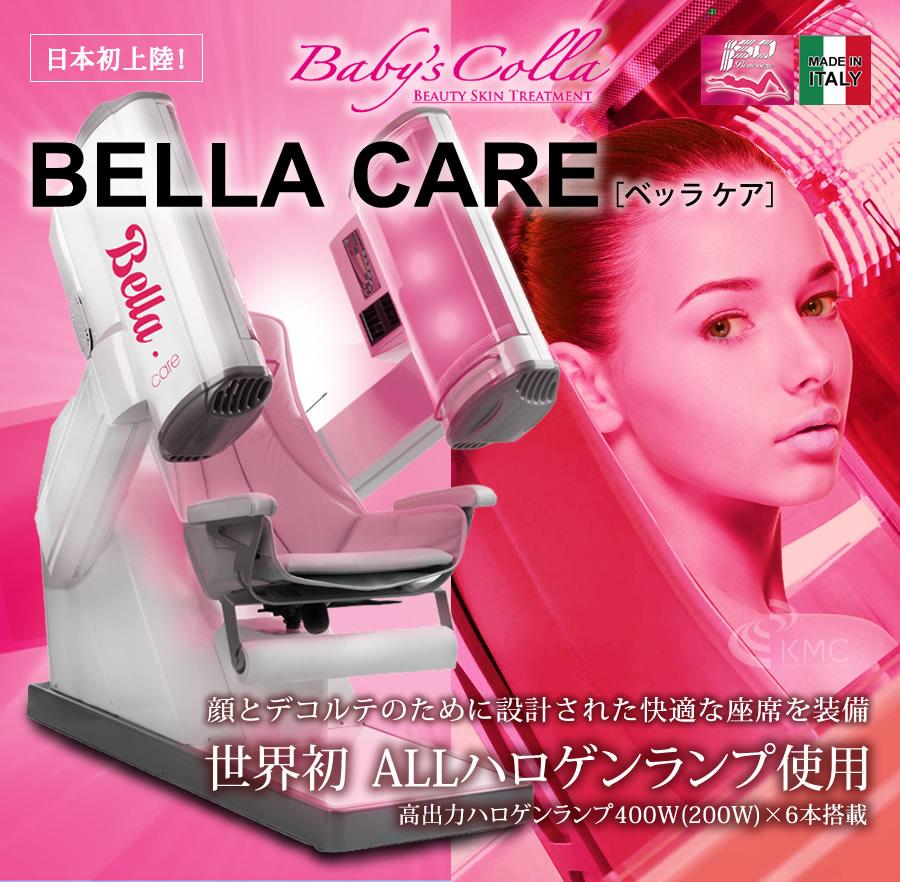 """""""Baby's Colla BELLA CARE ベビーズコラ ベッラケア 顔とデコルテのために設計された快適な座席を装備"""