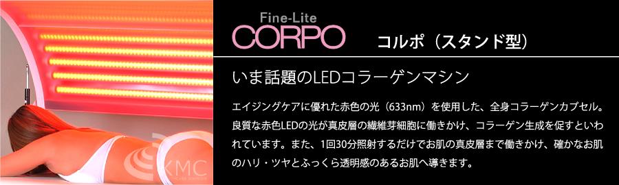 CORPO(ベッド型) いま話題のLEDコラーゲンマシン