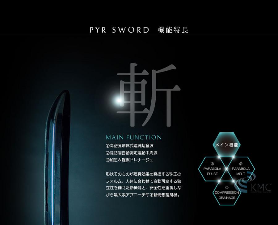 PYR SWORD (パイラソード)