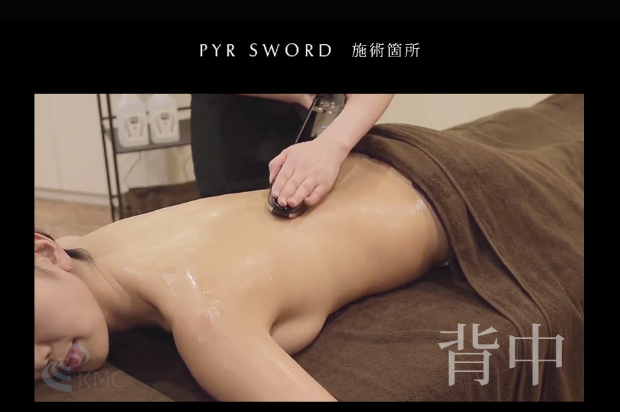 PYR SWORD (パイラソード)施術箇所