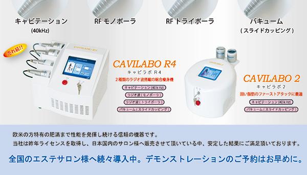 CAVILABO R4(キャビラボ R4) 3大特徴