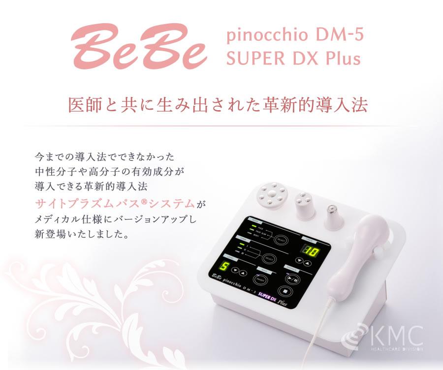 ベベ・ピノッチオ DM-5 Super DX Plus